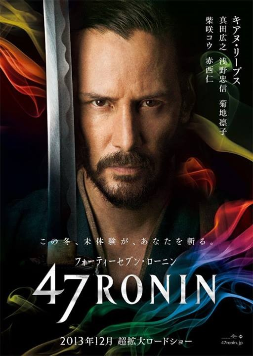 forty_seven_ronin_ver5